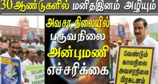 declare climate emergency anbumani ramadoss and ramadas initiates a campaign in chennai tamil news