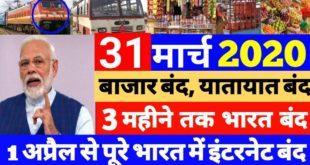 30 March 2020 आज की खबरें  देश के मुख्य समाचार  आज की ताजा खबरें 2020 mausam vibhag 2020