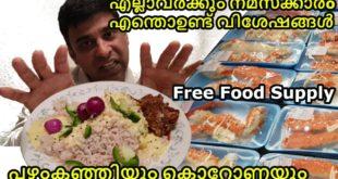 Free food supply in USA | പഴംകഞ്ഞിയും കൊറോണയും | എല്ലാവർക്കും നമസ്കാരം എന്തോ ഉണ്ട് വിശേഷങ്ങൾ