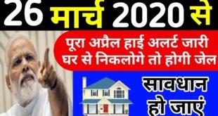 Nonstop News |आज की ताजा खबरें| News Headlines | 26 March |2020| Mausam vibhag