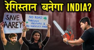 India's Deforestation Crisis | Analysis on The DeshBhakt with Akash Banerjee
