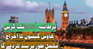 UK to Declare State of Climate Emergency (Urdu)