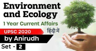 Environment & Ecology 1 year Current Affairs for UPSC 2020 - Set 2 Hindi #UPSC2020