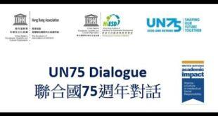 UN 75th Dialogue -- Hong Kong Story: Climate & Environment Sustainability at a Financial Center, HK