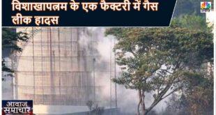 Vizag Gas Leak: PM Narendra Modi ने बुलाई आपात बैठक, मुख्यमंत्री से की बात | Awaaz Samachar
