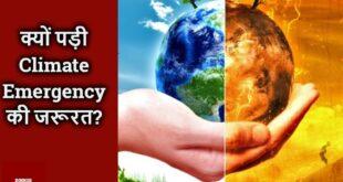क्यों पड़ी Climate Emergency की जरूरत?