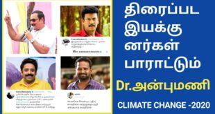 திரைப்பட இயக்குனர்கள் பாராட்டும் Dr.அன்புமணி | climate change awareness 2020 | Dr.anbumani |