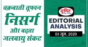 Cyclone Nisarga and Climate Crisis  I  Editorial Analysis (Hindi) June 03, 2020