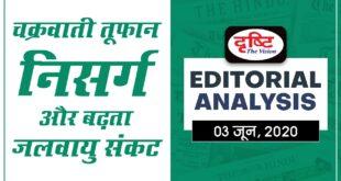 Cyclone Nisarga and Climate Crisis  I  Editorial Analysis (Hindi) June 03, 2020